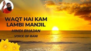 वक्त है कम लम्बी मंजिल - | Waqt Hai Kam Lambi Manjil | বক্ত হায় কম | Live Devotional Hindi Song