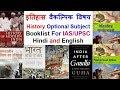 Books History Optional Subject/इतिहास वैकल्पिक विषय Booklist For IAS/UPSC/PCS