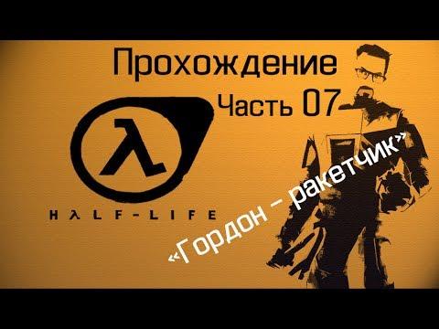 Прохождение Half-life. Часть 7: Гордон Фримен - ракетчик