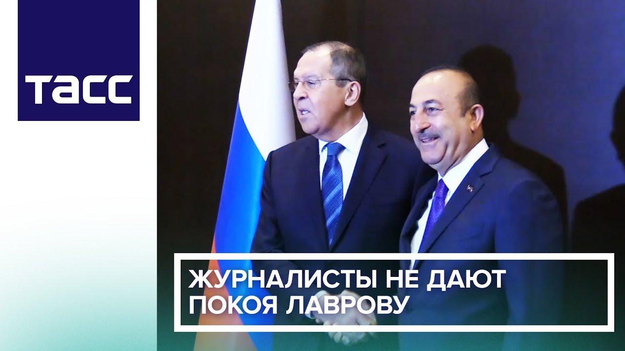 Журналисты не дают покоя Лаврову