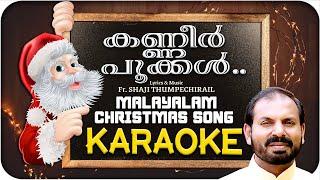 KANNEER POOKKAL Karaoke   Malayalam CHRISTMAS Song   Fr Shaji Thumpechirayil