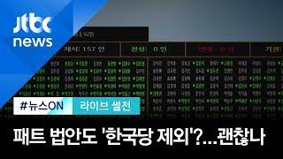 예산안 이어 패트 법안도 '한국당 제외'?…괜찮을까 [라이브 썰전 H/L]