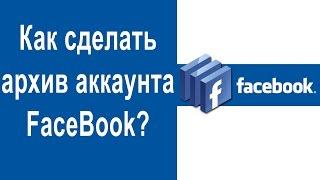 Как сделать АРХИВ аккаунта FaceBook и сохранить его на компьютер(Как сделать архив аккаунта FaceBook и сохранить его на компьютер Перед тем как удалить свой аккаунт вы можете..., 2016-09-03T11:46:45.000Z)
