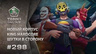 ТАНКИ ОНЛАЙН Видеоблог №298