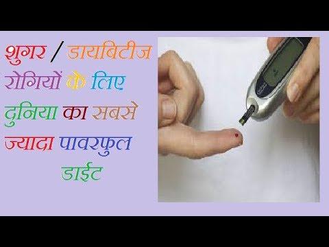 डायबिटीज मधुमेह आहार चार्ट: Diabetes Diet Chart in Hindi