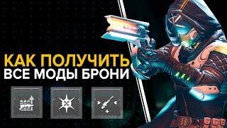 Destiny 2. Обитель теней. Как и где получить моды для брони 2.0?