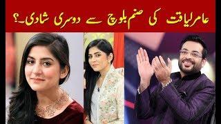 Aamir Liaquat ki dosri Shadi