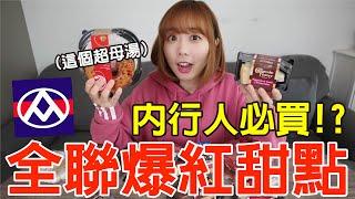 【Kiki】2020全聯超夯甜點開箱!結果這個味道居然超母湯!?