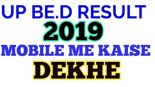 Up bed result 2019 mobile me kaise dekhe  how to check up bed result 2019