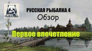 ОБЗОР Перовое впечатление Русская Рыбалка 4 #СТРИМ