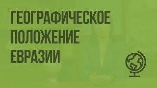 Географическое положение Евразии. Видеоурок по географии 7 класс