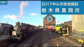 2017中心市街地探訪081・・栃木県真岡市