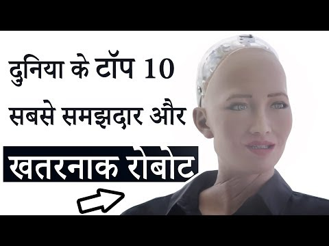 Top 10 Intelligent & Smartest Robots in the World