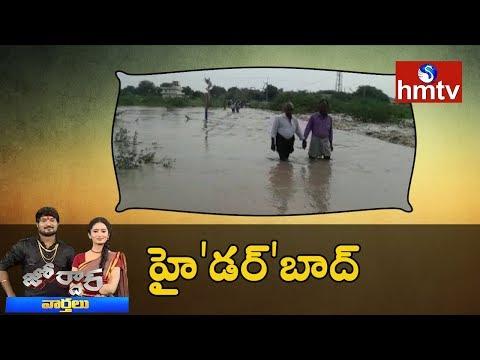 Heavy Rains Cause Huge Traffic Jam | Low Lying Areas Submerged | Jordar News Full Episode | hmtv