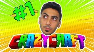 البداية الصعبة ههههه | Minecraft Crazy Craft #1