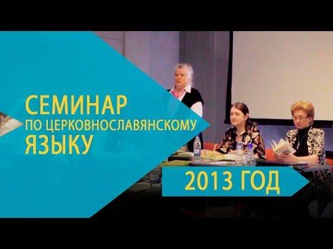 Семинар РКШ по церковнославянскому языку. 2013 год