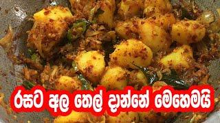 ඉකමනනම රසට කනන අල තල දනන මහම   Potato Tempered Sri Lankan Style  Ala Thel Dala