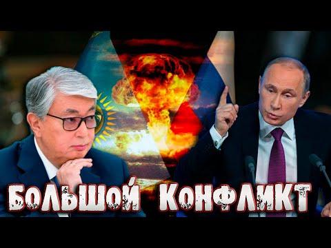 Новый Конфлик Казахстана и России?