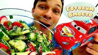 #Машинки из мультика #Тачки: Молния #Маквин готовит витаминный салат! 🍅 Маккуин и Рецепты для детей!