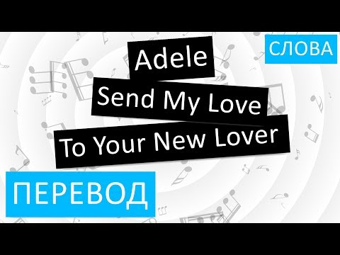 Adele - Send My Love To Your New Lover Перевод песни На русском Слова Текст