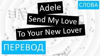 Скачать Adele Send My Love To Your New Lover Перевод песни На русском Слова Текст