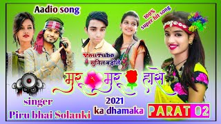 "मुरु मुरु हासे !! muru muru hase juvanay "" piru bhai Solanki new timli 2020,21//music and timli song"