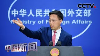 [中国新闻] 中国外交部:坚决反对美方对中国媒体的政治打压 | CCTV中文国际