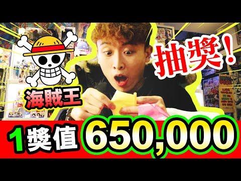 【🎊超豪抽獎】在海賊王城堡抽「價值65萬的模型」😱!?3萬一次中了什麼⋯(中字)