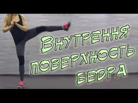 Вопрос: Как тренировать внутренние мышцы бедер дома?
