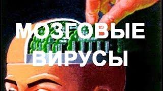 МЕНТАЛЬНЫЕ ВИРУСЫ, КАК ОРУЖИЕ ИНФОРМАЦИОННОЙ ВОЙНЫ. Игорь Ашманов