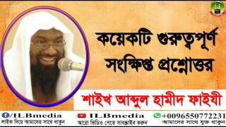 Koekti Goruttopurno Sonkhipto Prosnottor...  Sheikh AbduL Hamid Faizi