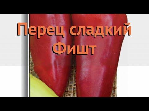Перец сладкий Фишт (fisht) 🌿 сладкий перец Фишт обзор: как сажать, семена перца Фишт