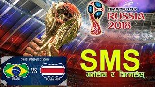 World  Cup Quiz -7 | Brazil vs Costa Rica | SMS & Win Many Prizes | 21th June