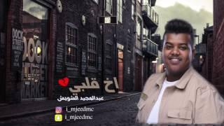 عبدالمجيد الشويش | اخ قلبي حصرياً  (حفلة) 2016