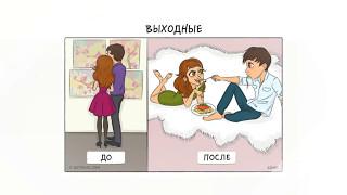 Как меняется жизнь до и после свадьбы. Сравни!