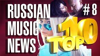 Новые Клипы 2016 - Новинки Музыки #8