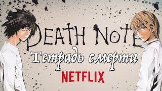 Death Note | Тетрадь Смерти от Netflix. Может ли запад снимать фильмы по манге