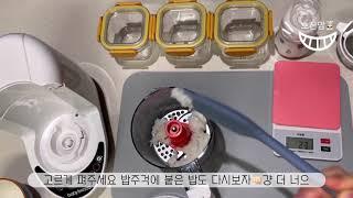 초기이유식 쌀미음 (feat.브레짜이유식마스터기)