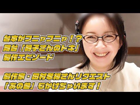 【高橋由美子Road to 30th Anniversary Live】ラジオ生出演にカメラが潜入!編