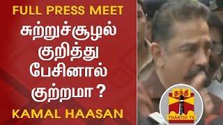 சுற்றுச்சூழல் குறித்து பேசினால் குற்றமா? - Kamal Haasan FULL PRESS MEET