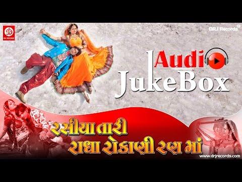 Rasiya Tari Radha Rokani Ranma | Jukebox Full Audio Songs | Vikram Thakor | Mamta Soni
