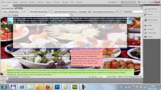 Урок HTML-верстки дизайна сайта - часть 1 (верстка верхней части сайта - шапки)
