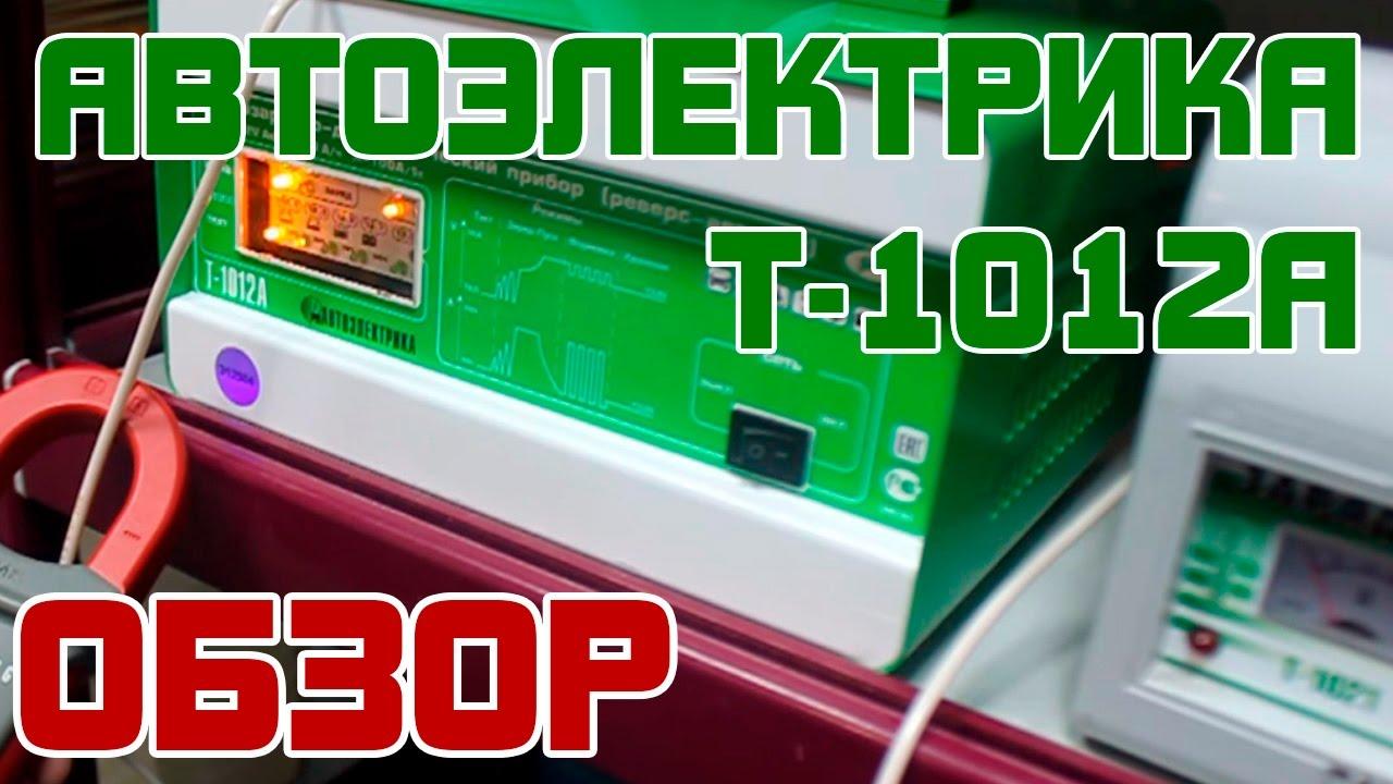 Зарядное устройство Автоэлектрика Т-1001А - YouTube