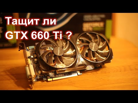 На что способна сегодня видеокарта 2012 года GTX 660 Ti в играх GTA 5 Ведьмак 3 и Tomb Raider