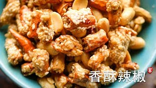 香酥辣椒 Super Crispy Chilies