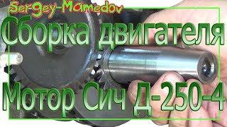 ➤ЗБІРКА ДВИГУНА МОТОР СІЧ-Д-250-4