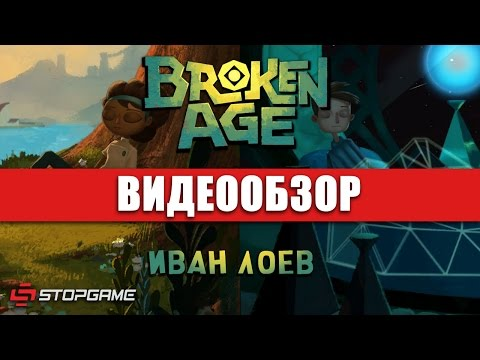 Обзор игры Broken Age