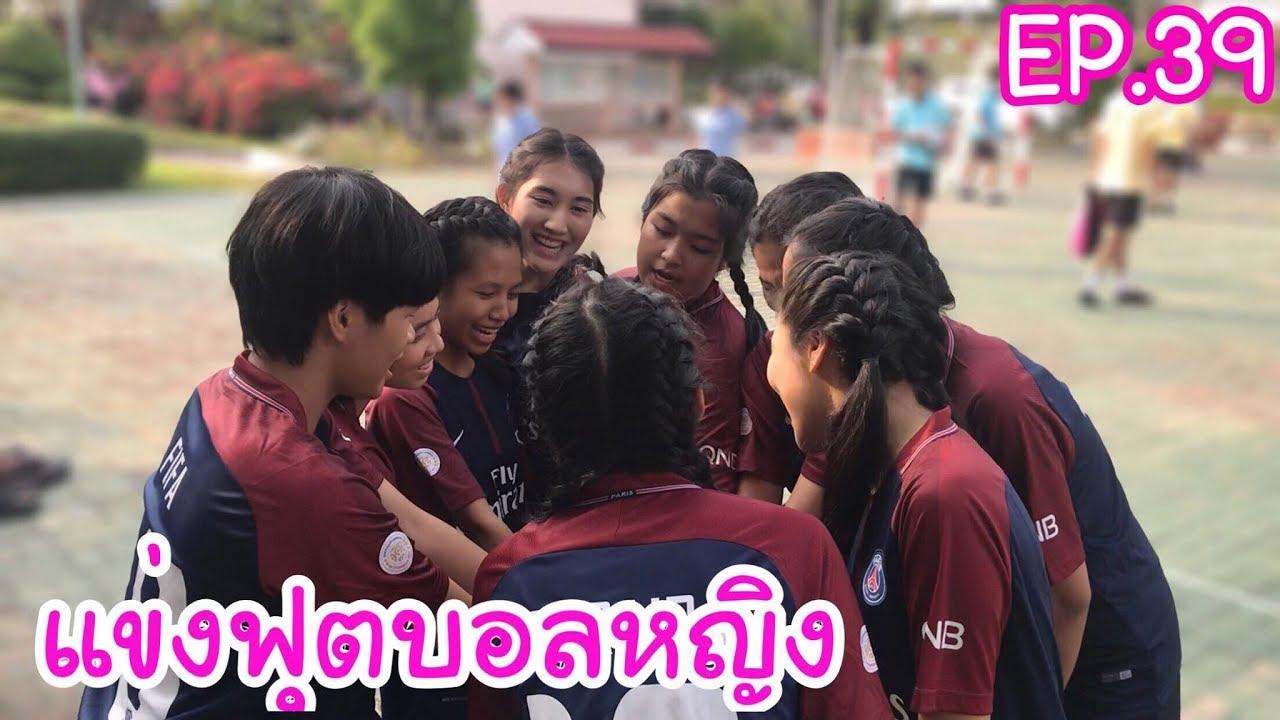 KAMSING FAMILY | EP39. แข่งฟุตบอลหญิง ที่โรงเรียน