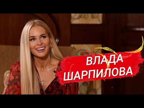 """Влада Шарпилова материнство, замужество и почему """"ИНФАСОТКА"""""""