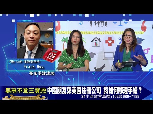 中國朋友來美國注冊公司 該如何辦理手續?